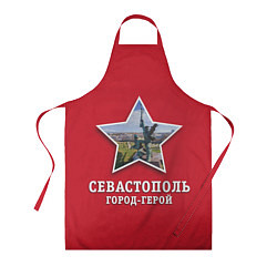 Фартук кулинарный Севастополь город-герой цвета 3D — фото 1