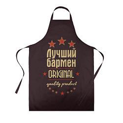 Фартук кулинарный Лучший бармен: Original Quality цвета 3D — фото 1