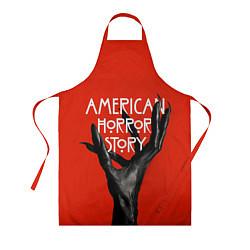 Фартук кулинарный Американская История Ужасов цвета 3D — фото 1