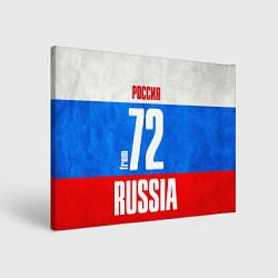 Холст прямоугольный Russia: from 72 цвета 3D — фото 1