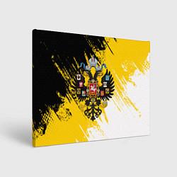 Холст прямоугольный Имперский флаг и герб цвета 3D — фото 1