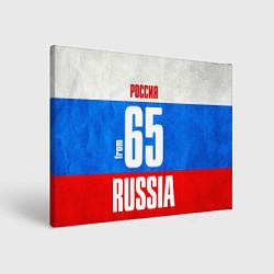 Холст прямоугольный Russia: from 65 цвета 3D — фото 1