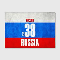 Холст прямоугольный Russia: from 38 цвета 3D — фото 2