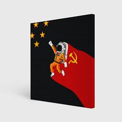 Холст квадратный Советский Гагарин цвета 3D-принт — фото 1
