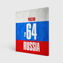 Холст квадратный Russia: from 64 цвета 3D — фото 1