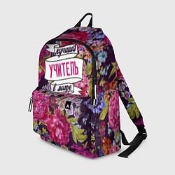 Рюкзак Лучший учитель в Мире цвета 3D-принт — фото 1