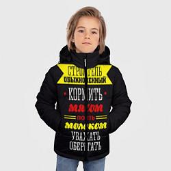 Куртка зимняя для мальчика Строитель 5 цвета 3D-черный — фото 2