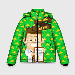 Куртка зимняя для мальчика Лучший врач цвета 3D-черный — фото 1