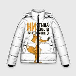 Куртка зимняя для мальчика Ни стыда ни совести цвета 3D-черный — фото 1