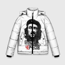 Детская зимняя куртка для мальчика с принтом Черчесов, цвет: 3D-черный, артикул: 10155765506063 — фото 1