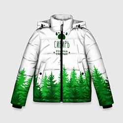 Куртка зимняя для мальчика Сибирь - родина смелых - фото 1