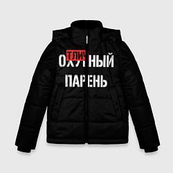Куртка зимняя для мальчика Отличный парень цвета 3D-черный — фото 1