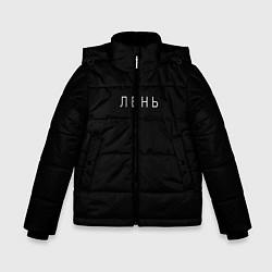 Куртка зимняя для мальчика Лень цвета 3D-черный — фото 1
