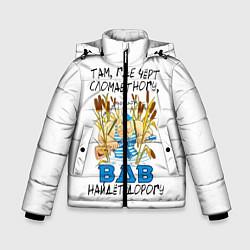 Куртка зимняя для мальчика ВДВ найдет дорогу цвета 3D-черный — фото 1