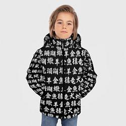 Детская зимняя куртка для мальчика с принтом ИЕРОГЛИФЫ, цвет: 3D-черный, артикул: 10215999706063 — фото 2
