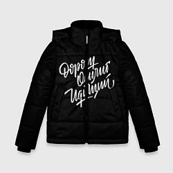 Куртка зимняя для мальчика Дорогу Осилит Идущий цвета 3D-черный — фото 1