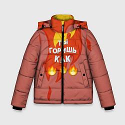 Куртка зимняя для мальчика Slava Marlow ТыГоришьКак огонь цвета 3D-черный — фото 1