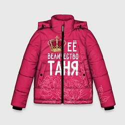 Куртка зимняя для мальчика Её величество Таня цвета 3D-черный — фото 1