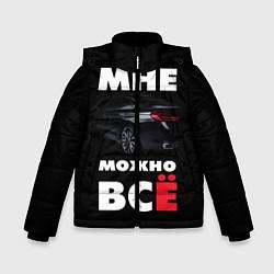 Куртка зимняя для мальчика BMW Мне можно всё цвета 3D-черный — фото 1