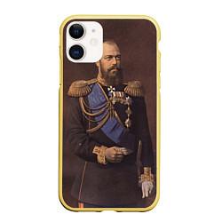 Чехол iPhone 11 матовый Александр III Миротворец цвета 3D-желтый — фото 1