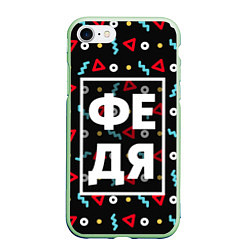 Чехол iPhone 7/8 матовый Федя цвета 3D-салатовый — фото 1