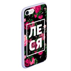 Чехол iPhone 7/8 матовый Леся цвета 3D-светло-сиреневый — фото 2