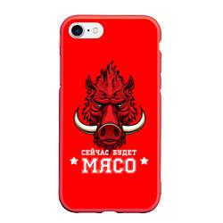 Чехол iPhone 7/8 матовый Сейчас будет мясо цвета 3D-красный — фото 1