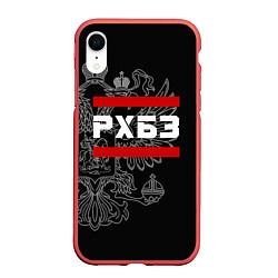 Чехол iPhone XR матовый РХБЗ: герб РФ цвета 3D-красный — фото 1