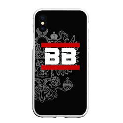 Чехол iPhone XS Max матовый ВВ: герб РФ цвета 3D-белый — фото 1