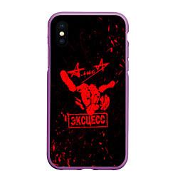 Чехол iPhone XS Max матовый АлисА цвета 3D-фиолетовый — фото 1