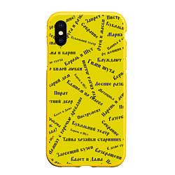 Чехол iPhone XS Max матовый Король и шут - песни цвета 3D-желтый — фото 1