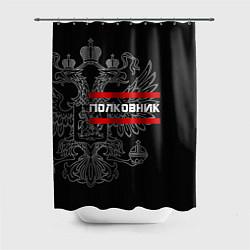 Шторка для душа Полковник: герб РФ цвета 3D — фото 1