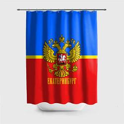 Шторка для душа Екатеринбург: Россия цвета 3D-принт — фото 1