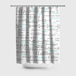 Шторка для душа Математические формулы цвета 3D — фото 1