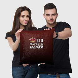 Подушка квадратная Его величество Алексей цвета 3D — фото 2