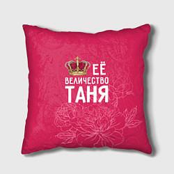 Подушка квадратная Её величество Таня цвета 3D-принт — фото 1