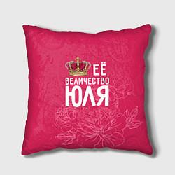 Подушка квадратная Её величество Юля цвета 3D-принт — фото 1