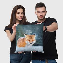 Подушка квадратная Лисичка фыр-фыр цвета 3D — фото 2