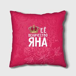 Подушка квадратная Её величество Яна цвета 3D — фото 1