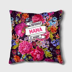 Подушка квадратная Маме цвета 3D-принт — фото 1