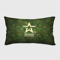 Подушка-антистресс Армия России цвета 3D-принт — фото 1