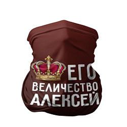 Бандана-труба Его величество Алексей цвета 3D — фото 1