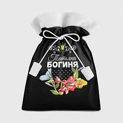 Мешок для подарков Богиня Татьяна цвета 3D — фото 1