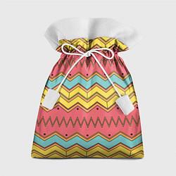 Мешок для подарков Цветные зигзаги цвета 3D — фото 1