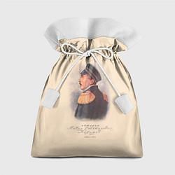 Мешок для подарков Павел Наумов 1803-1855 цвета 3D — фото 1