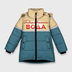 Куртка зимняя для девочки Газированная вода цвета 3D-черный — фото 1