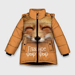 Куртка зимняя для девочки Лисичка: фыр-фыр цвета 3D-черный — фото 1
