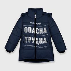 Куртка зимняя для девочки МВД: служба опасна и трудна цвета 3D-черный — фото 1