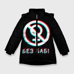 Куртка зимняя для девочки БЕЗ БАБ GLITCH цвета 3D-черный — фото 1