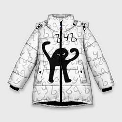 Куртка зимняя для девочки ЪУЪ СЪУКА цвета 3D-черный — фото 1